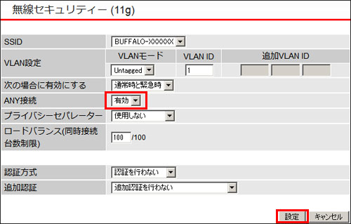 WAPS-300WDPシリーズ設定画面