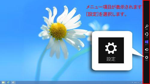 Windows 7の場合