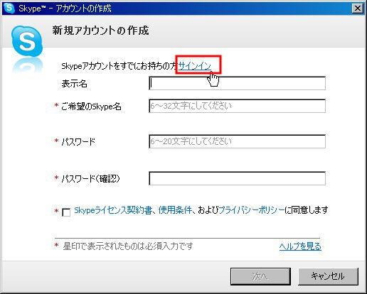 skype10-1