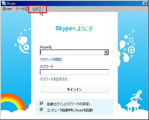 skype10-2