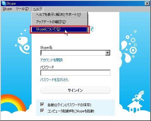 skype10-3
