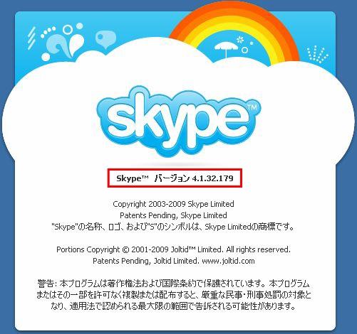 skype10-4