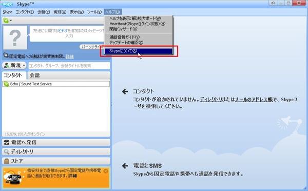 skype10-6