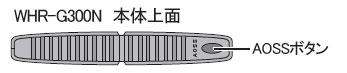 WHR-G300N AOSSボタン