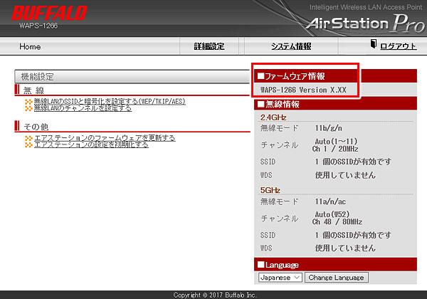 設定画面トップページ