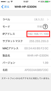 無線親機IPアドレス