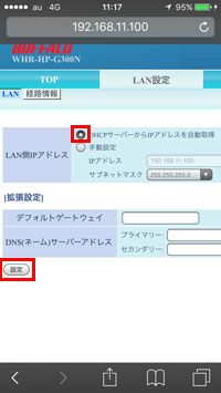 IPアドレス変更