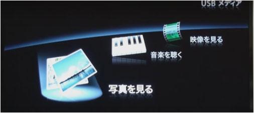 シャープ製テレビの画面