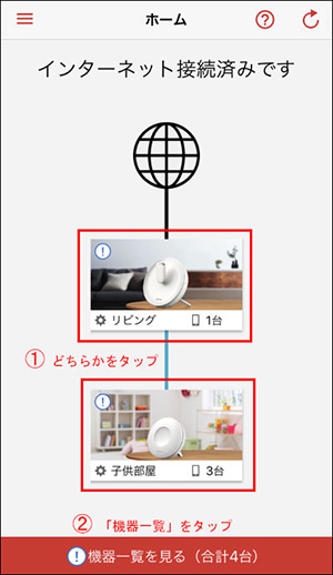 connectアプリ