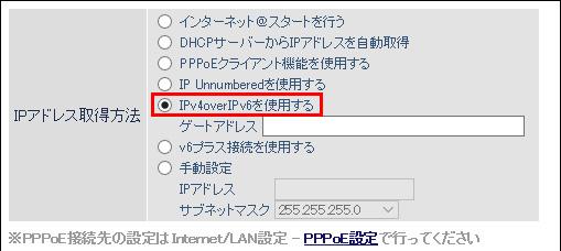 IPv4overIPv6を使用