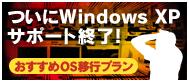 XPサポート終了