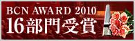 BCN AWARD 2010受賞