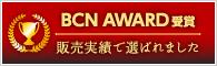 BCN AWARD 受賞