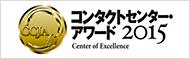 コンタクトセンター・アワード2015