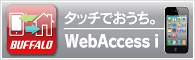 おうちにタッチ。「WebAccess i」「WebAccess i HD」