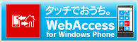 Windows Phone�ѥ��ץꥱ������� Web Access for Windows Phone