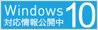 Windows 10対応
