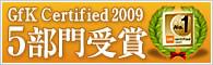 GfK Certified 2009受賞