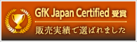 GfK Japan Certified