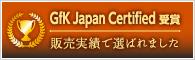 GfK Japan Certified����