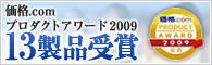 価格.comプロダクトアワード2009受賞