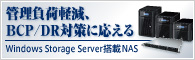Windows Storage Server 2012���NAS�ˤ�륽��塼�����򤴾Ҳ�