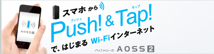 Push!Tap!Wi-Fi AOSS2