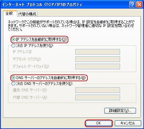 IPアドレス設定 eight=