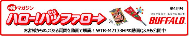 バッファロー★お客様からのよくある質問を動画で解説!WTR-M2133HPの動画Q&Aも公開中